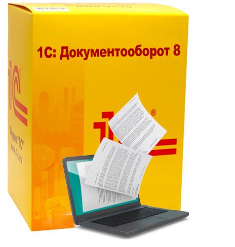«1С: Документооборот»