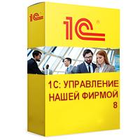 «1С: Управление нашей фирмой»