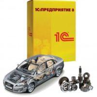 «1С: Магазин автозапчастей»
