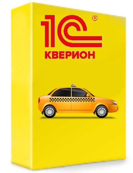 «1С: Такси и аренда автомобилей»