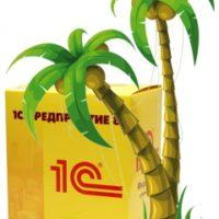 «1С: Турагентство»