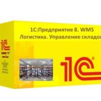 «1С: WMS Логистика. Управление складом»