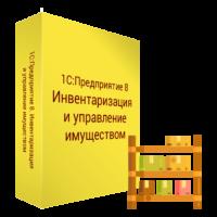 1С: Инвентаризация и управление имуществом