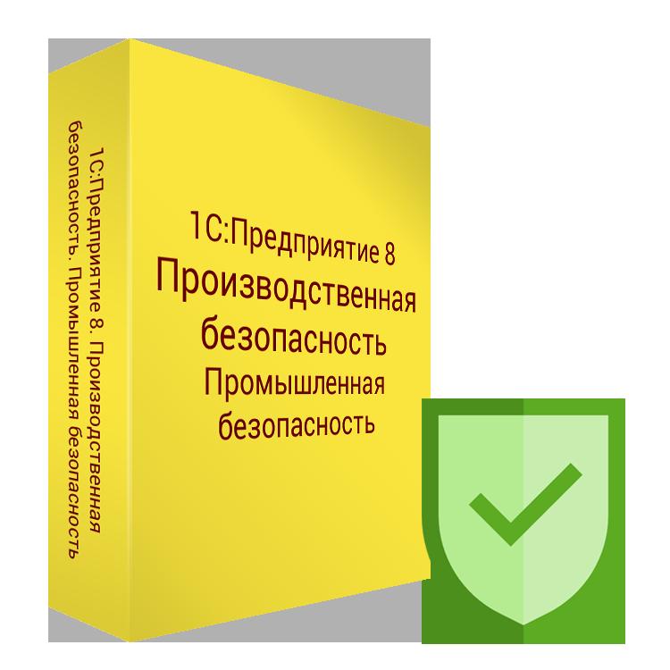 1С: Промышленная безопасность