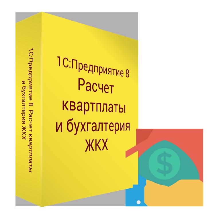 1С: Расчет квартплаты и бухгалтерия ЖКХ