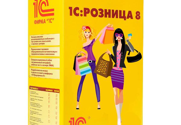 1С: Магазин одежды и обуви