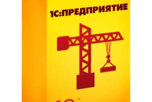 1С: Управление нашей строительной фирмой