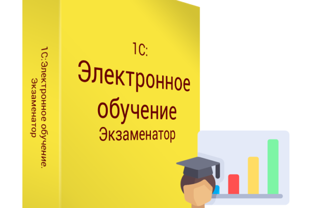 1С:Электронное обучение. Экзаменатор